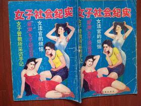 女子社会纪实1993一版一印封面美女,《新潮女人谈话录》《七种婚外恋分析》等,多幅插图