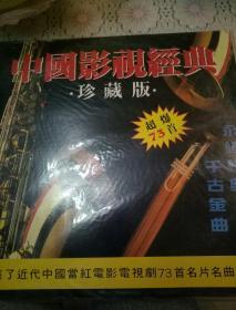 镭射影碟《中国影视经典》珍藏版2碟