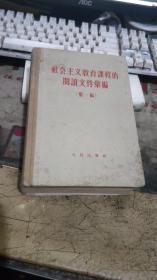 社会主义教育课程的阅读文件汇编第一编 【精装】