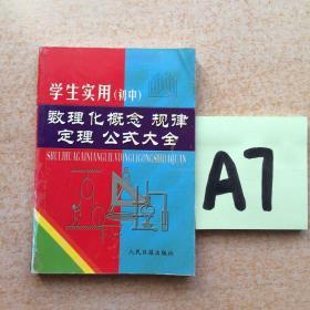 数理化概念规律定理公式大全(初中)---满25包邮!