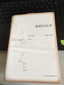 悦经典系列02:象棋的故事