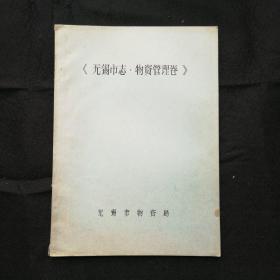 1987年 油印本 16开《无锡市志-物资管理卷》