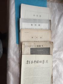 传奇画库、打出中的拳头、水文地质工程地质、中国编织、高师涵数学刊共五本创刊号