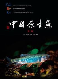 中国原生鱼(第一辑)