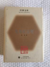 发展的道理 中国文库(一版一印 布面精装 仅印500册)x44  sbg3下2