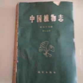 中国植物志(第六十五卷第二分册)