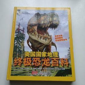美国国家地理终极恐龙百科(超值版)
