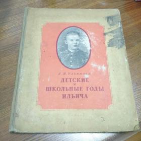 列宁的童年与学生时代