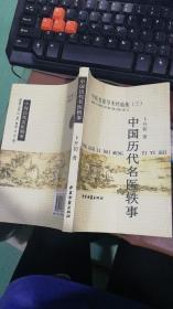 中国历代名医轶事.,