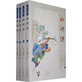 水浒传(图文升级版)(全四册)