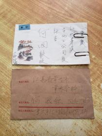 1982年实寄封2只合售(有4分和8分邮票)(有1只有美术图案)