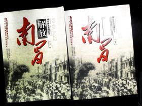南昌解放 1949.5.22