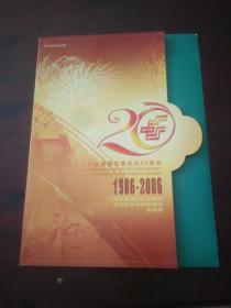 纪念邮政储蓄恢复开办20周年  1986-2006  有邮票