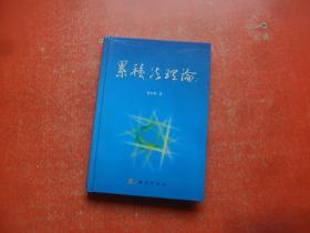 累积法理论【作者签赠本】