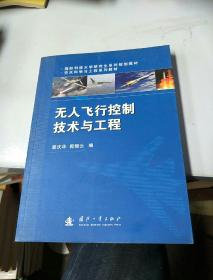 国防科技大学研究生系列规划教材·空天科学与工程系列教材:无人飞行控制技术与工程