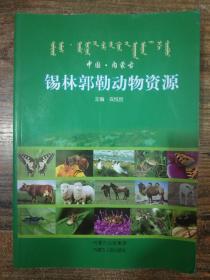 锡林郭勒动物资源