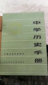 中学历史手册(中国近现代史部分)