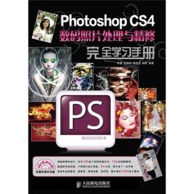 Photoshop CS4数码照片处理与精修完全学习手册
