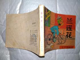 64开连环画:兰莲花(上下册)--丁丁历险记