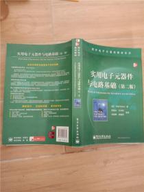 国外电子与通信教材系列:实用电子元器件与电路基础(第2版)