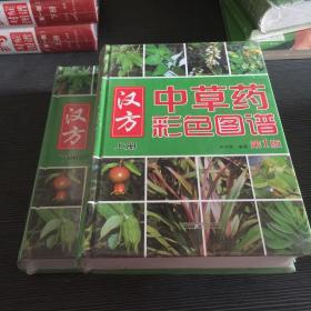 中草药彩色图谱,全2册