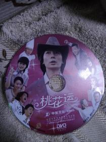 桃花运电影DVD