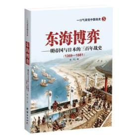东海博弈——明帝国与日本的三百年战史
