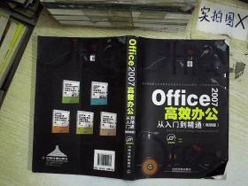 Office 2007高效办公从入门到精通