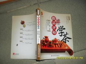 大茶系列·跟品评师学茶:赏鉴·泡饮·茶道·初学图典
