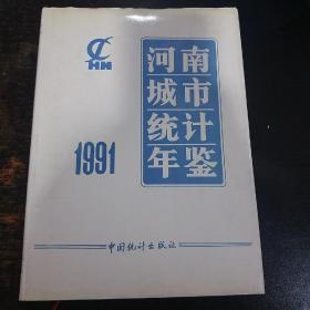 河南城市统计年鉴 1991