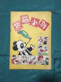 《熊猫小胖》,1985年1月一版一印,每页已检查核对不缺页