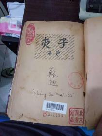 矛盾著《子夜》------民国23年开明书店