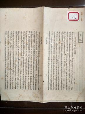 《鲍咸昌先生事略》 卞孝萱先生旧藏