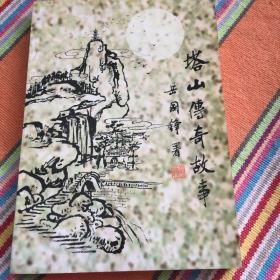 塔山传奇历史故事(烟台市塔山风景名胜区)