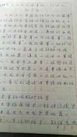 陈书农《关于四川同盟军的一些回忆》