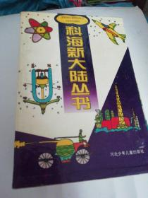 科海新大陆丛书(盒装11本,现缺一本奇异的生物工程,所以只有10本了)