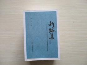 新路集:第四届张晋藩法律史学基金会征文大赛获奖作品集(第四集)  074