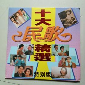 白胶唱片:十大名歌精选(特别版)