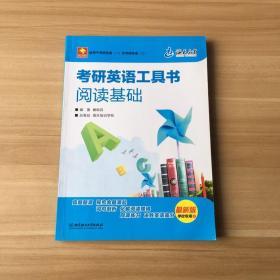 考研英语工具书阅读基础(最新版)