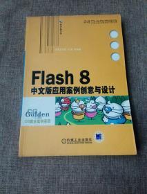 Flash8 中文版应用案例创意与设计