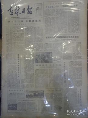 吉林日报1980年10月7日(4开四版)队有自主权 面貌就能变;抓紧安排明年高等院校新生用房建设;救死扶伤 知难而攻;宝坻县揭露一起侵吞救灾款案件;叶剑英会见翁毓麟