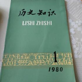 历史知识(1980年1期)创刊号