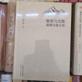 颓废与沉默:透视犬儒文化