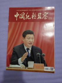 中国纪检监察(2019.02)