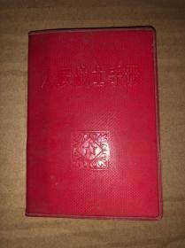 人民战士手册 128开