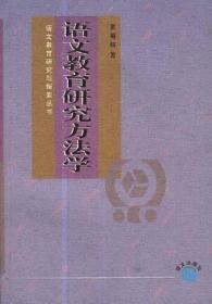 语文教育研究方法学
