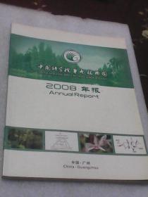中国科学院华南植物园:2008.年报