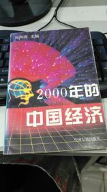 2000年的中国经济