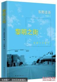 东野圭吾:黎明之街(2015版) [夜明けの街で]