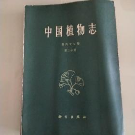 中国植物志(第六十七卷第二分册)